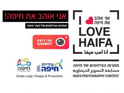 I Love Haifa